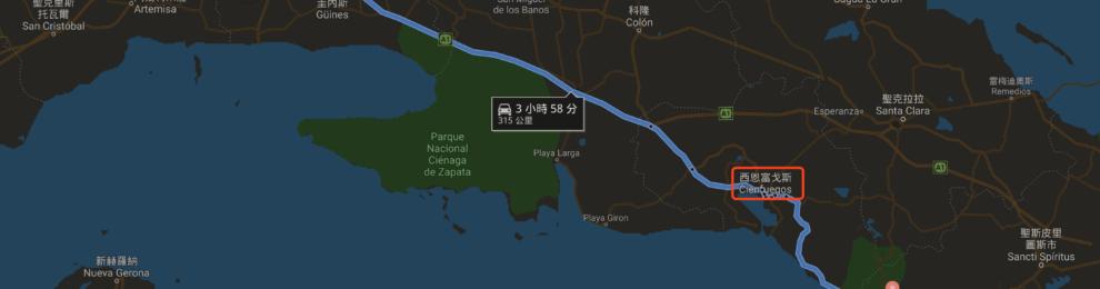 古巴怎麼安排交通時段 #我愛排行程