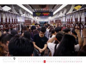 Calendar 2019 009
